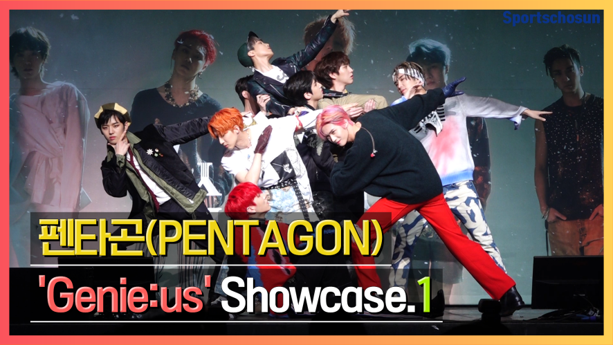 [Full ver] 펜타곤(PENTAGON) 'Genie:us' Showcase (part1)