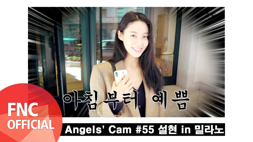 Angels' Cam #55 : 설현 in 밀라노