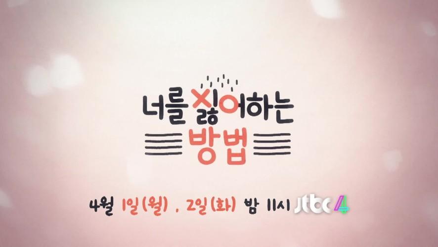 [너를 싫어하는 방법] 4월 1일(월)~2일(화) 밤 11시  JTBC4 방송!