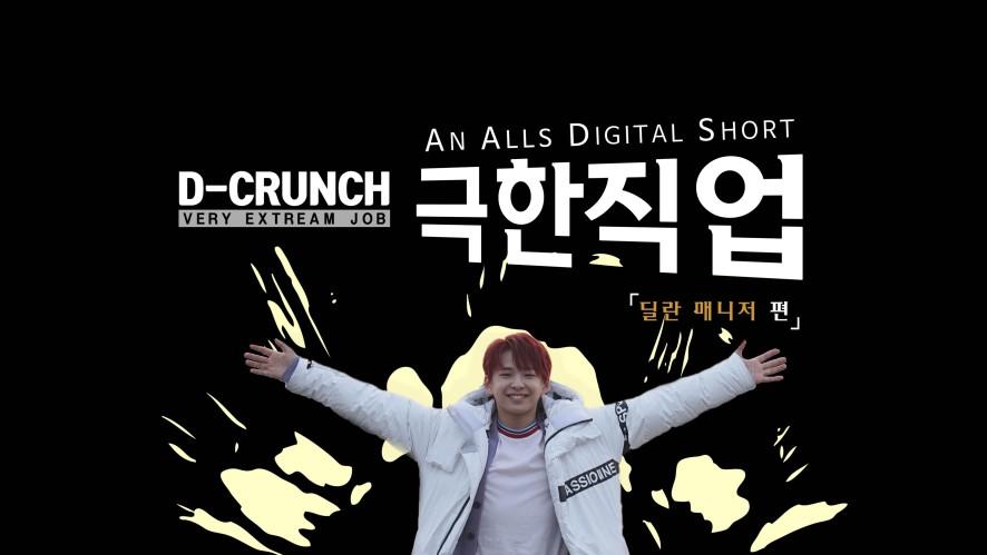 D-CRUNCH(디크런치) - 극한직업 'Dylan 매니저편'