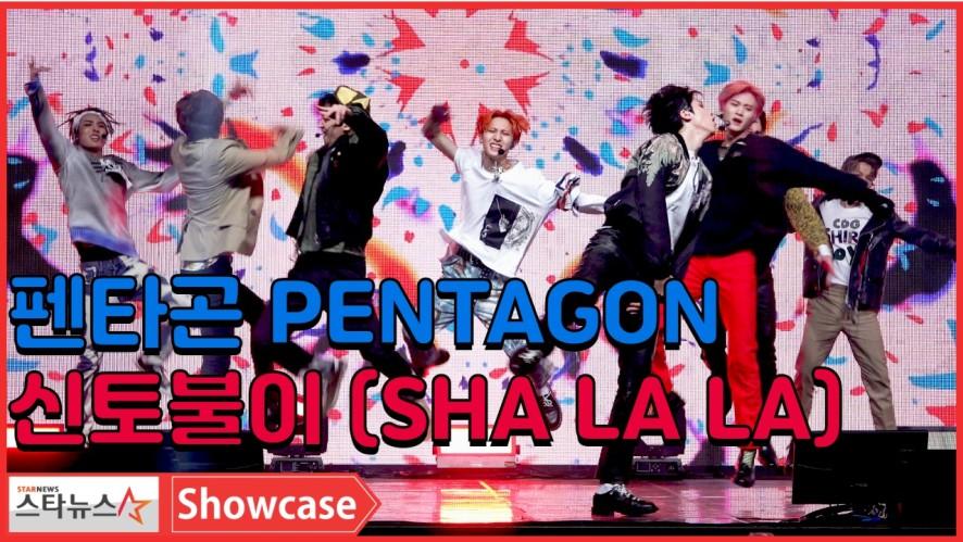 ★펜타곤 PENTAGON - '신토불이(SHALALA)' Showcase Stage★