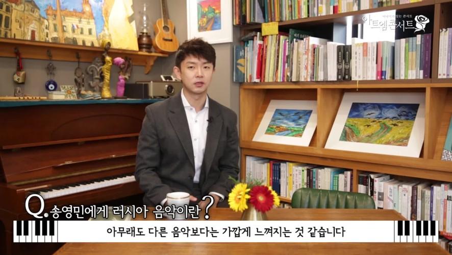 보통의 일상을 살아가는, 피아니스트 송영민