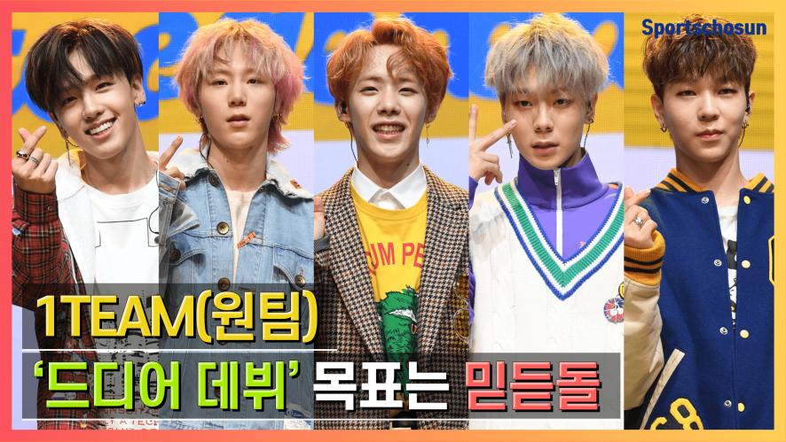 "1TEAM(원팀), ""목표는 믿고듣는팀 되는 것"" Showcase PhotoTime (HELLO!)"
