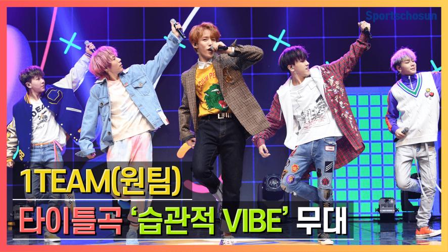 1TEAM(원팀), 타이틀곡 '습관적 VIBE' Showcase Stage (HELLO!)