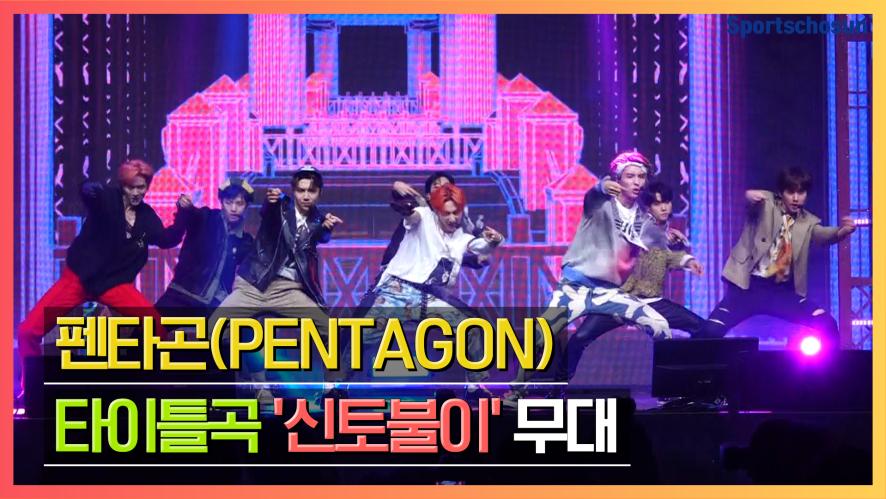펜타곤(PENTAGON), 타이틀곡 '신토불이' Showcase Stage (Genie:us)