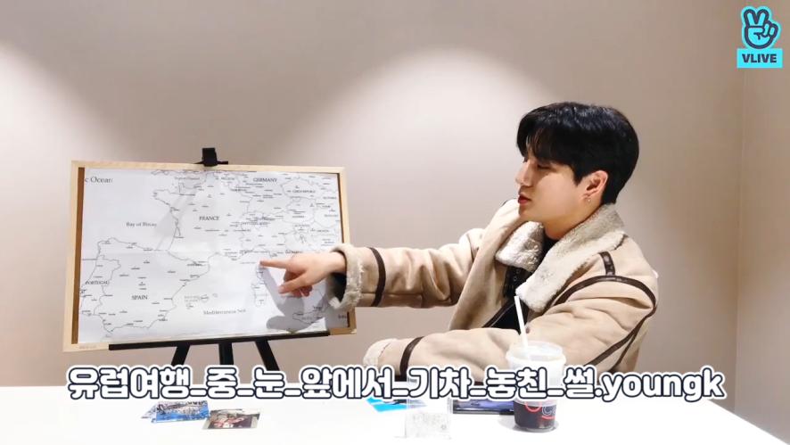 [DAY6] 쏟아진다 들으러 유럽여행가실 마데 구함 (1/nnnn) (Young K talking about his travel episode)