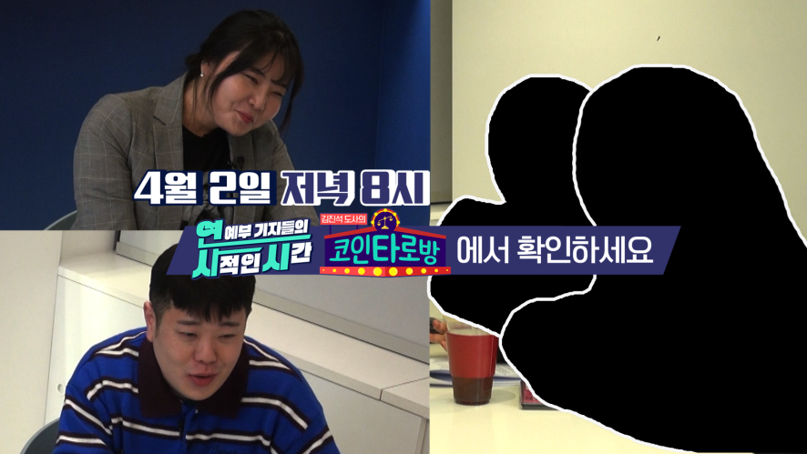 [이팩트S2 예고] Ent. 홍보팀의 고민이 궁금해? 난리난리 속 연예계 관계자들의 사적인 고민해결시간 코인타로방!