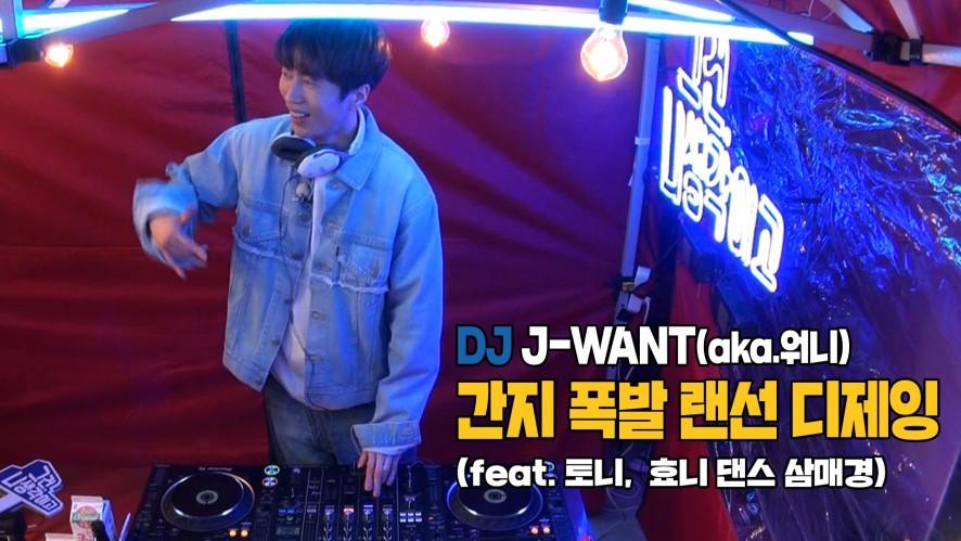 [톡!라이브 #3] 1세대라 놀리지 말아요~🎵 DJ J-WANT(이재원)의 간지폭발 랜선 디제잉 쇼타임