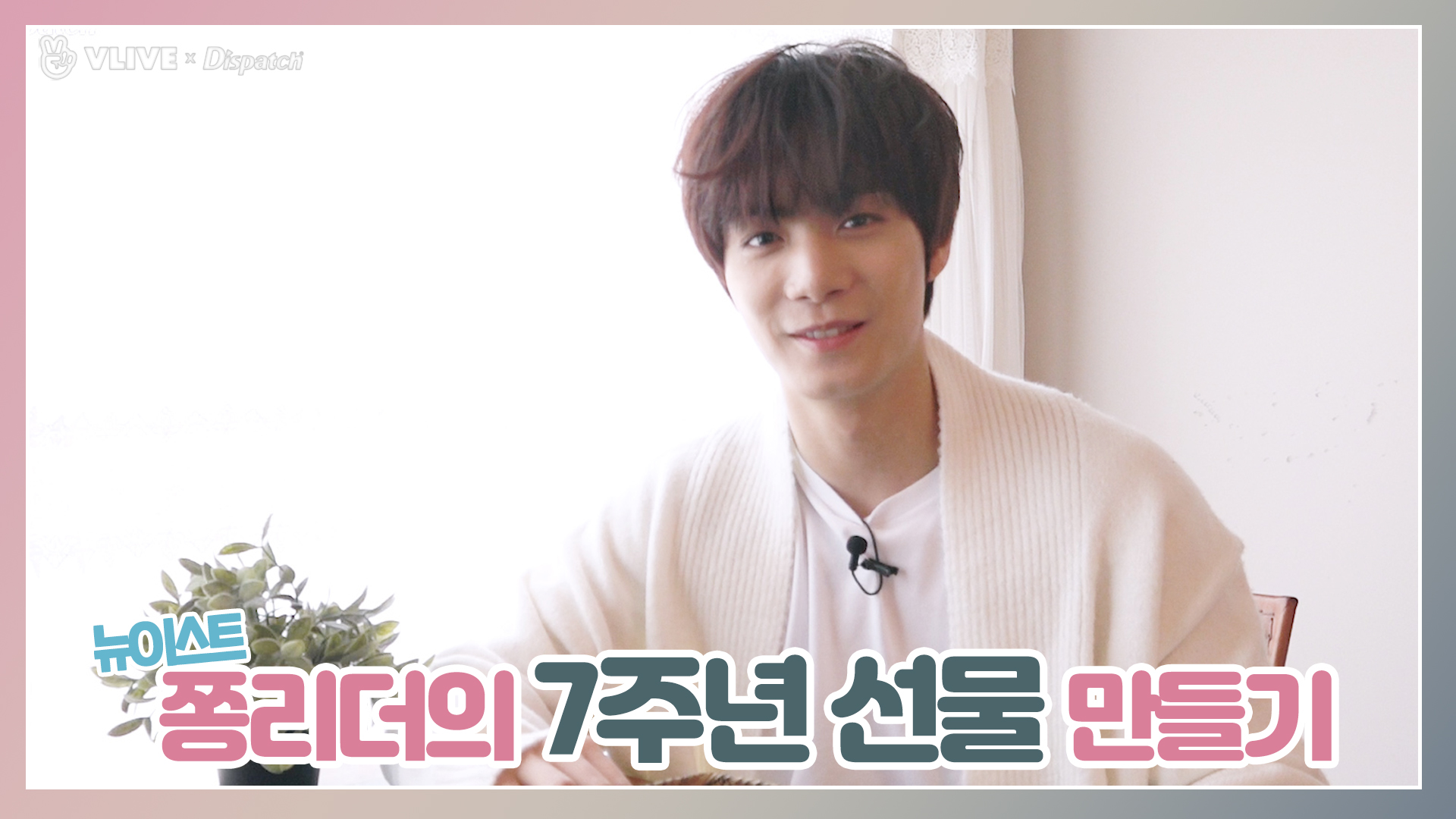 "[ⓓxV] ""쫑리더의 7주년 선물 만들기"" (JR:NU'EST)"