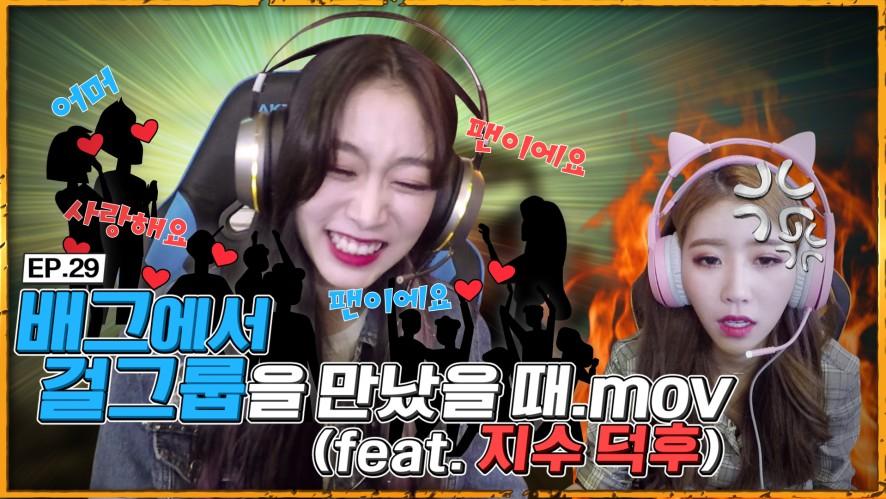[핵인싸 동맹] EP.29 배그에서 걸그룹을 만났을 때.mov (feat. 지수 덕후) HACKINSSA CREW