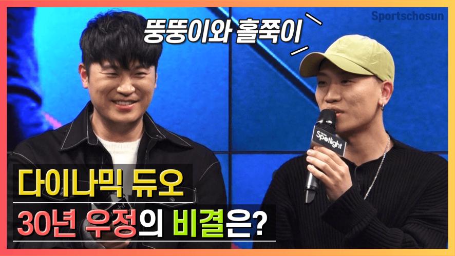 """다이나믹 듀오(Dynamicduo) """"30년 우정의 비결? 천생연분"""" (TIK TOK SPOTLIGHT)"""