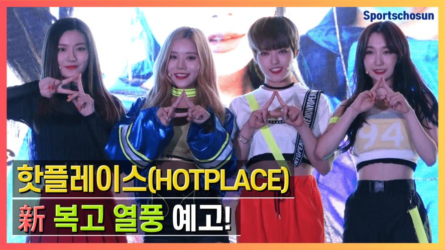 핫플레이스(HOTPLACE) 싱글 'TMI' 데뷔, 복고 열풍 예고 (TMI)