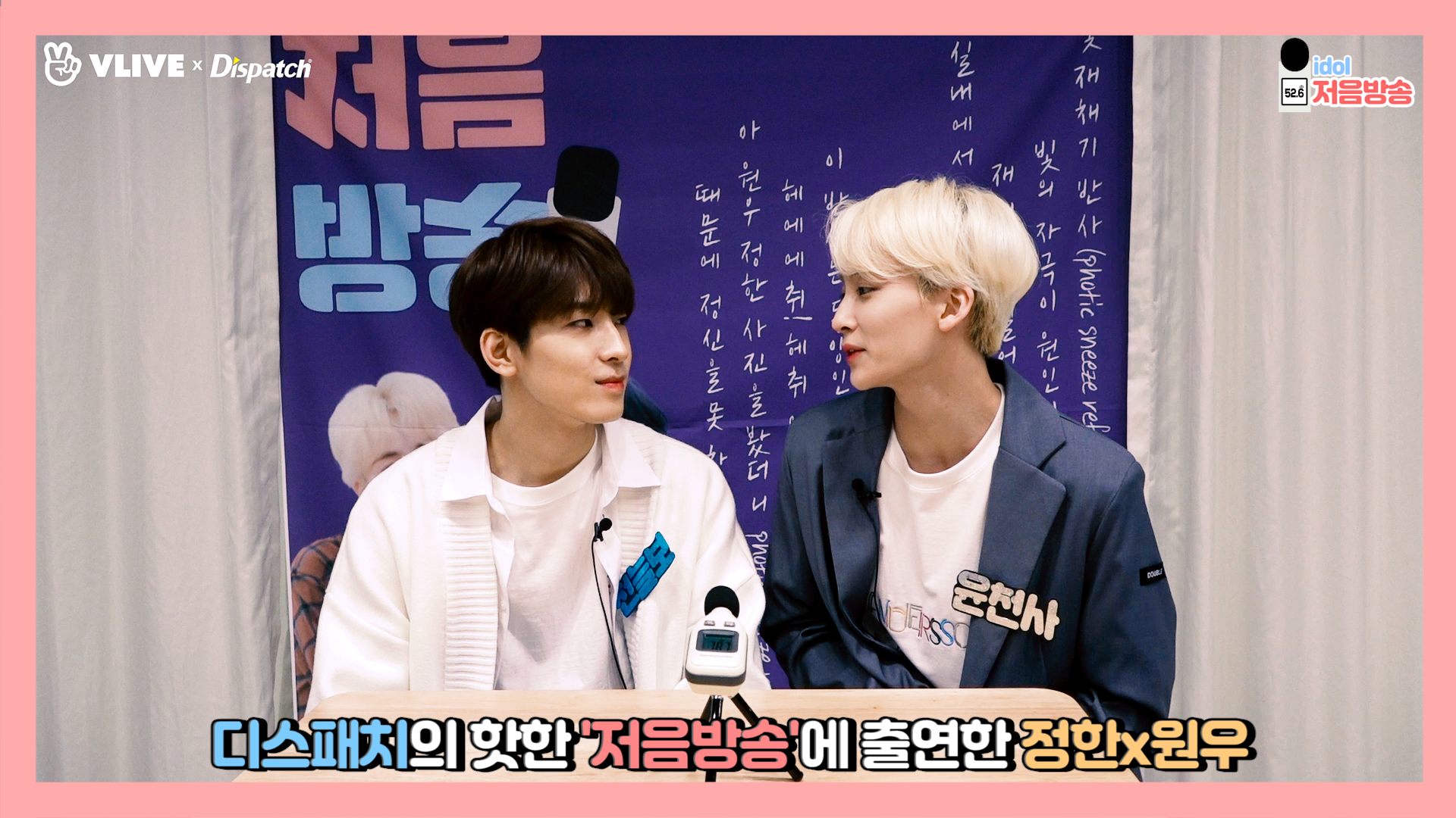 "[ⓓxV] ""세븐틴 '정한,원우' 저음방송"" OPENING CEREMONY (정한, 원우 : SVT)"