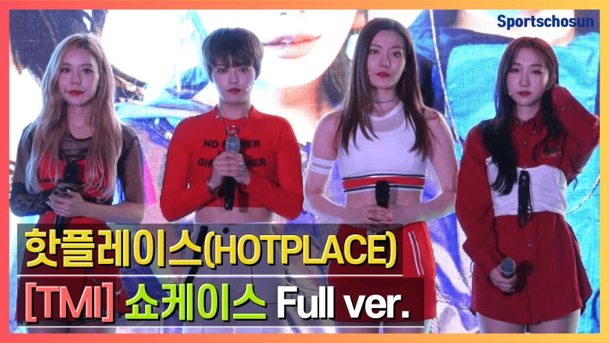 [Full] 핫플레이스(HOTPLACE) 데뷔 싱글앨범 'TMI' Showcase TALK