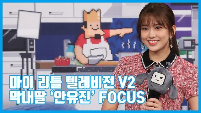 '마이 리틀 텔레비전 V2' 안유진 FOCUS