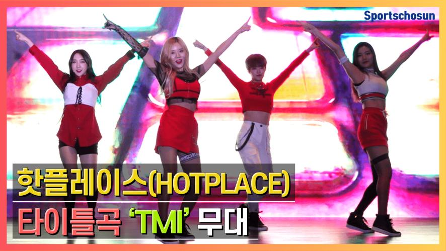 핫플레이스(HOTPLACE) 타이틀곡 'TMI' Showcase Stage (TMI)