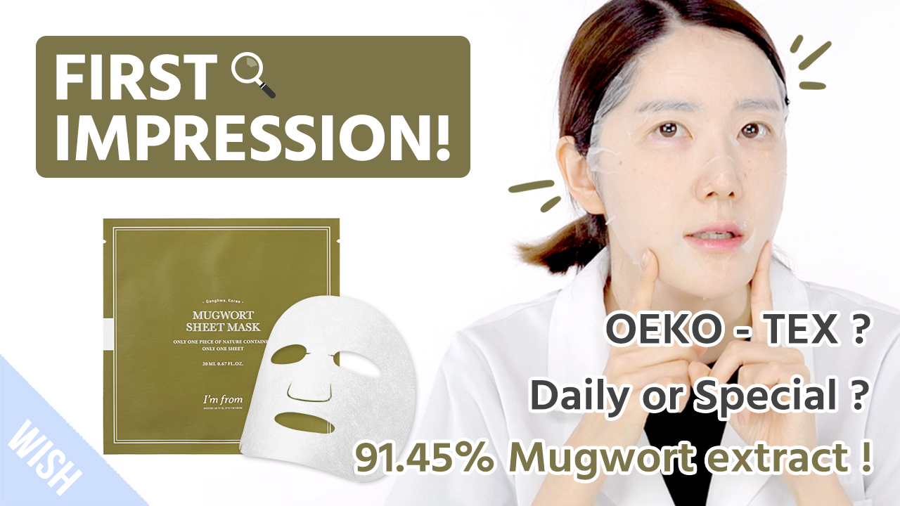 91.45% Mugwort Extract? Where Are You From? | IM FROM Mugwort Mask Sheet