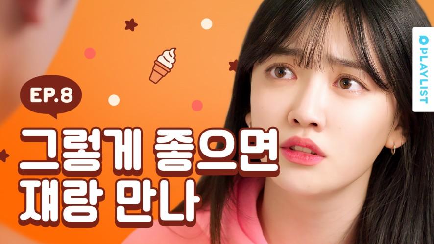 최초공개) 빡침주의) 우리 커플티를 왜 쟤가 입어??? [웹시트콤 한입만] - EP.08