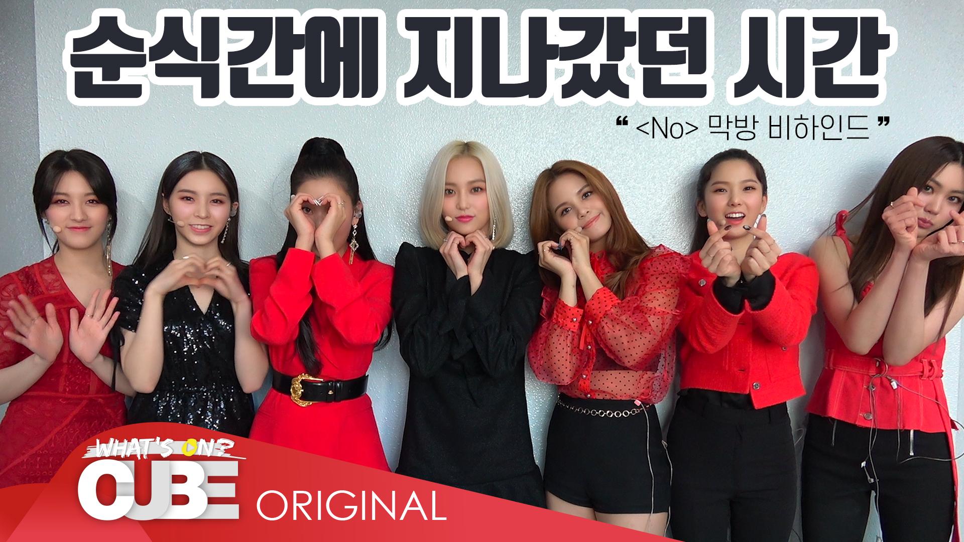 CLC - 칯트키 #54 ('No' 막방 비하인드)
