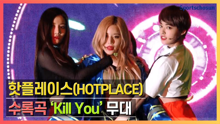 핫플레이스(HOTPLACE) 수록곡 'Kill You' Showcase Stage (TMI)