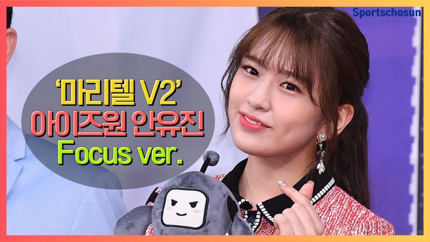 [Full] MBC '마이 리틀 텔레비전 V2' 제작발표회 (IZONE An Yujin ver.)