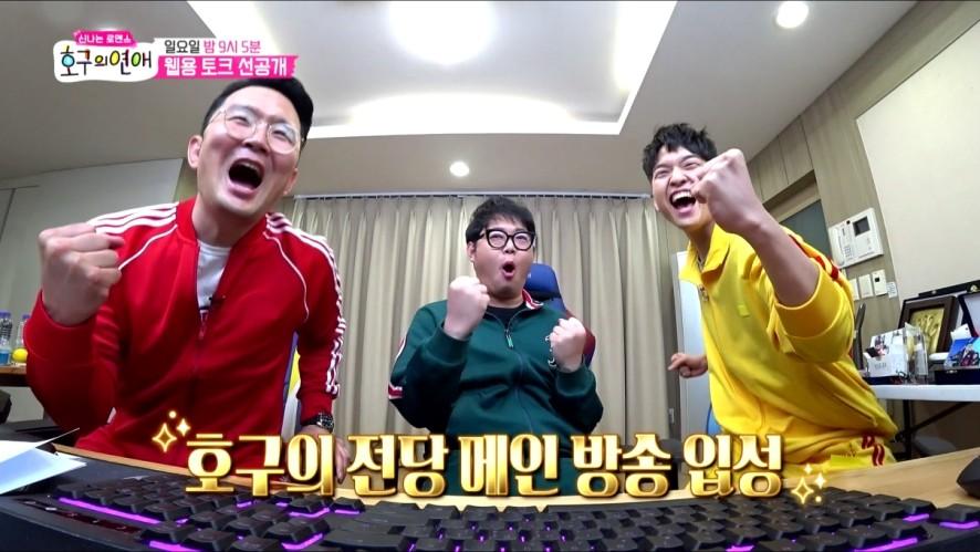 [호구의 연애] 감스트의 '호구의 전당' 3회 선공개