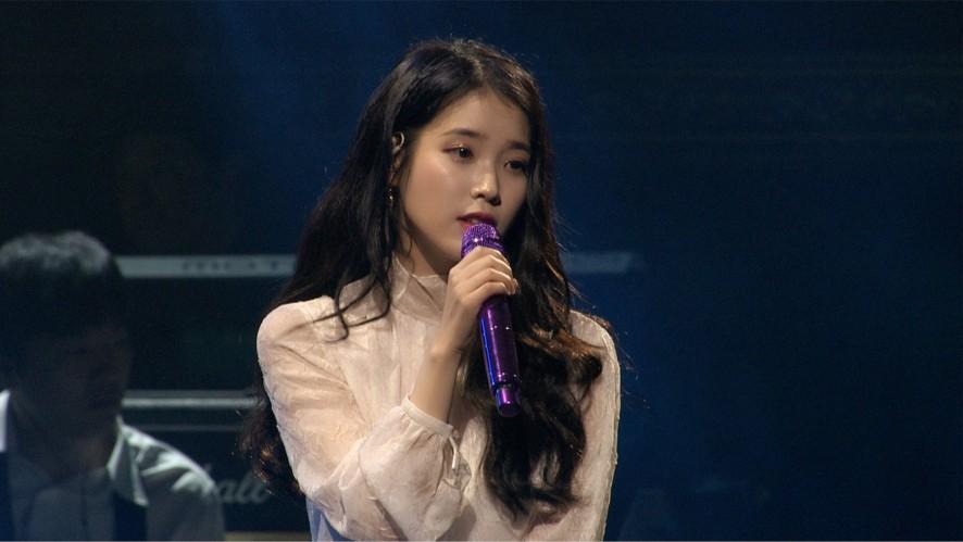 [IU TV] IU 10th Anniv. Tour Concert 'dlwlrma. (이 지금)' - Singapore