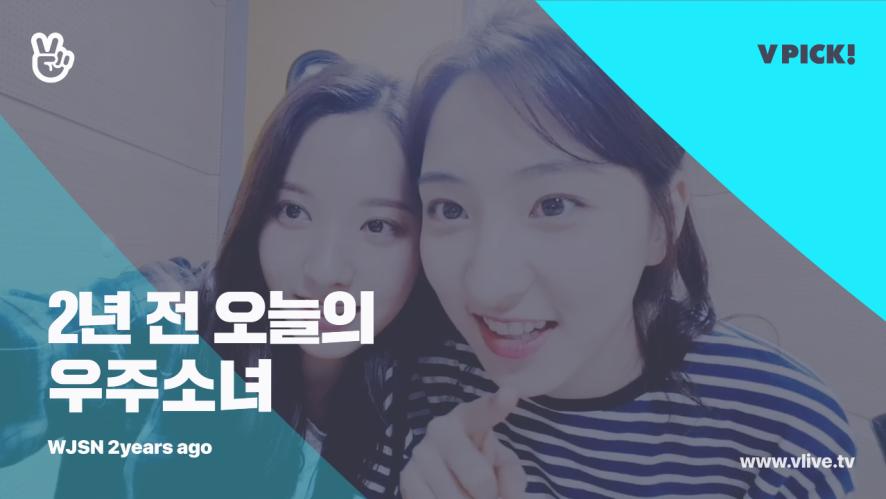 [2년 전 오늘의 WJSN] 연고방이 너무 보고싶은게 고민입니다...😢💗 (Bona&Eunseo's counseling 2years ago)