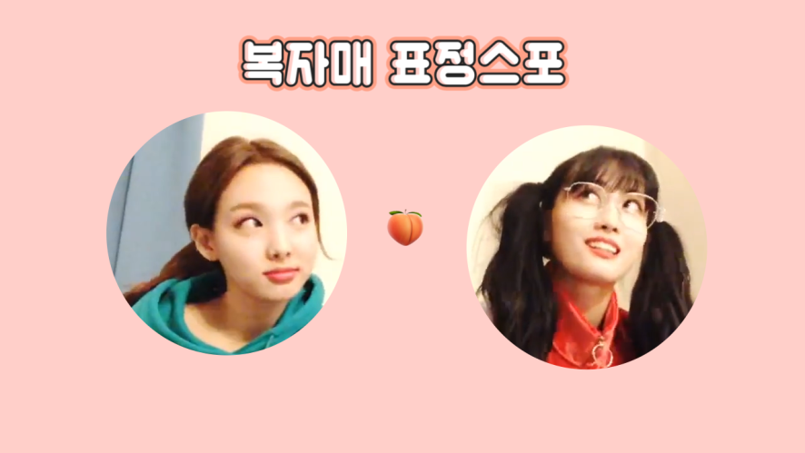 [TWICE] 중요한 건 복자매의 엄귀력🍑💗🍑 (Nayeon&Momo giving spoilers)