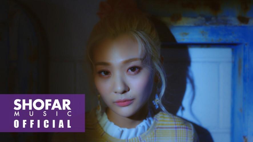 [볼빨간사춘기 - Mermaid Short film]