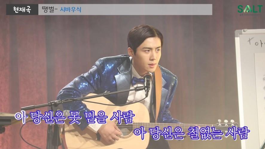 [김선호] '시바 우식'의 주부 노래 교실 현장!