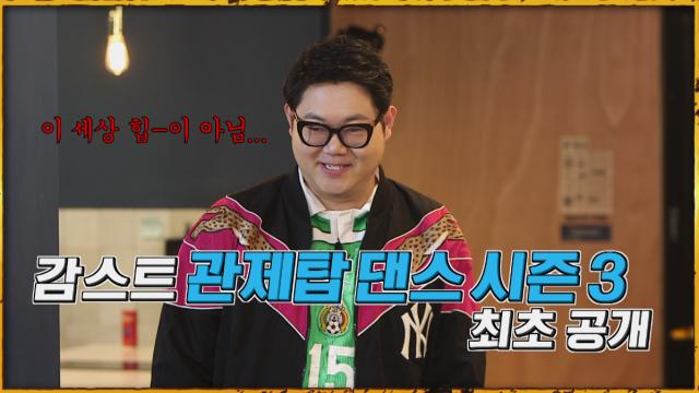 [핵인싸 동맹] 스페셜 EP.05 감스트 관제탑 댄스 시즌 3 최초공개! HACKINSSA CREW