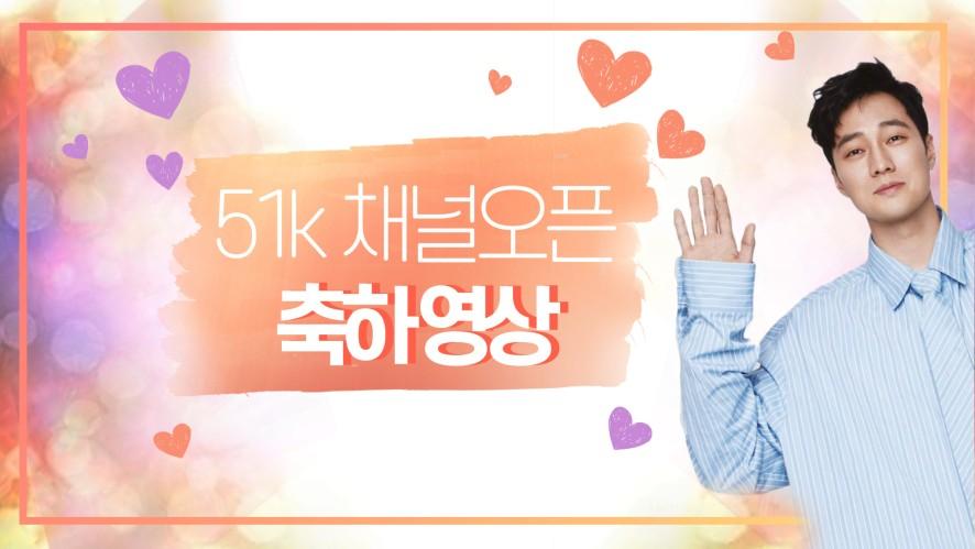 기다리고 기다리던 51k 채널 오픈!! ( feat. 소지섭 축하 인사 )