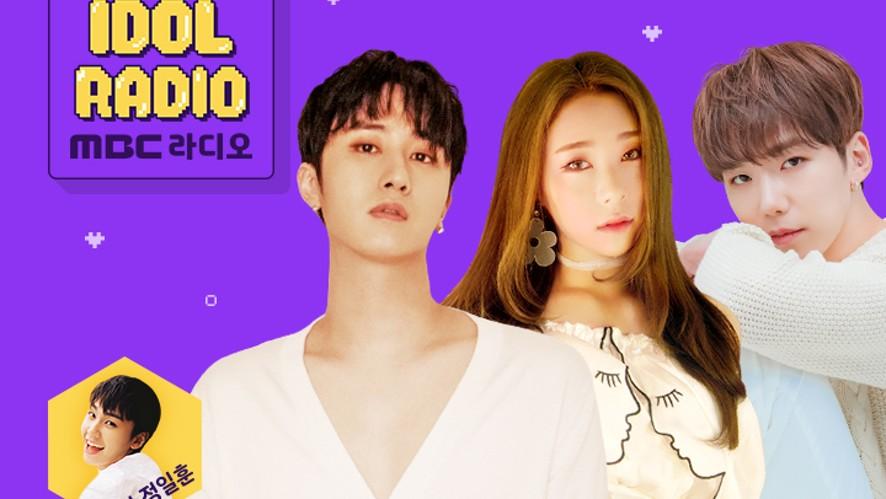 'IDOL RADIO' ep#182. 아이돌 뮤직쇼! 동전가왕 (w. 허영생, 백퍼센트 록현, 우주소녀 연정)