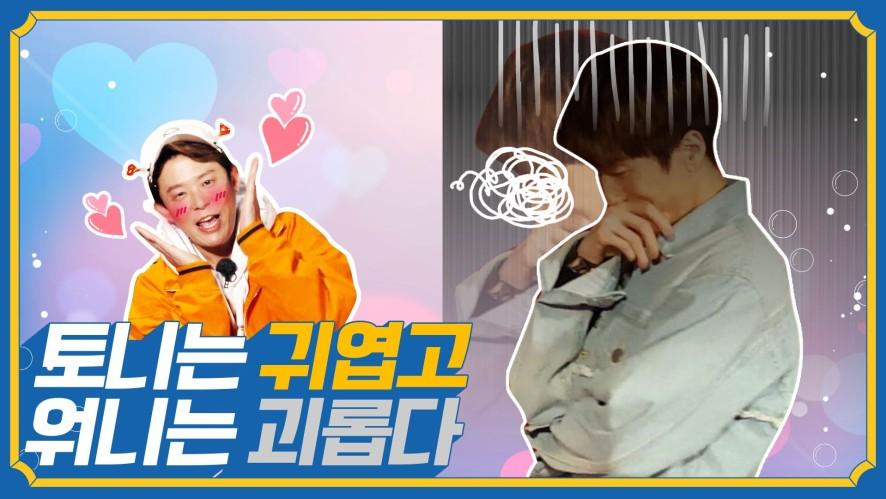 [톡!라이브 #3] 툭 치면 나오는 애교봇 토니 형 애교에 현실감탄한 워니 리액션!