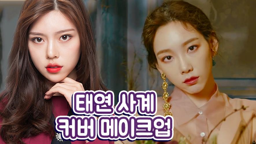 """태연 사계 커버 메이크업 Taeyeon """"Four Seasons"""" Cover Makeup"""
