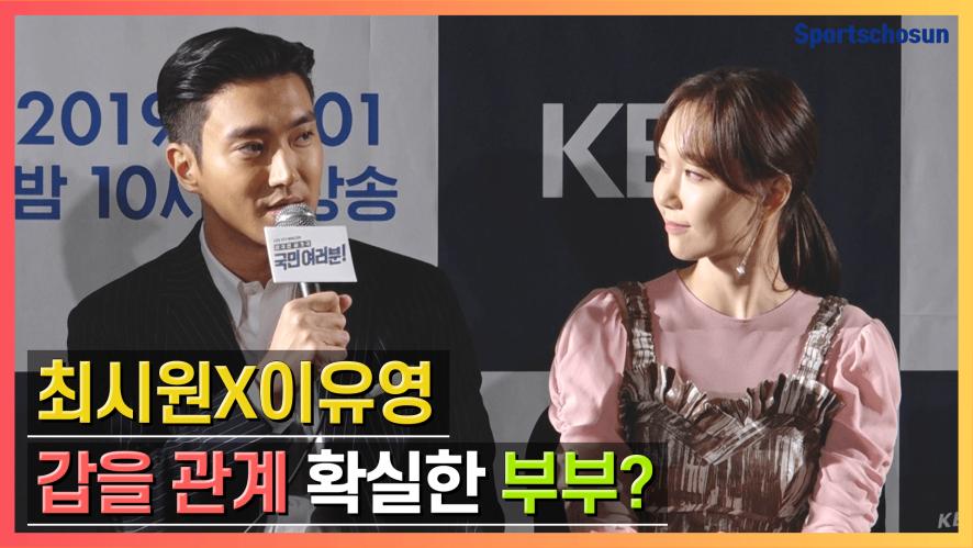 """최시원(Choi Si Won) """"이유영과의 부부 케미, 보통 부부같이 확실한 갑을관계"""" (My Fellow Citizens!)"""