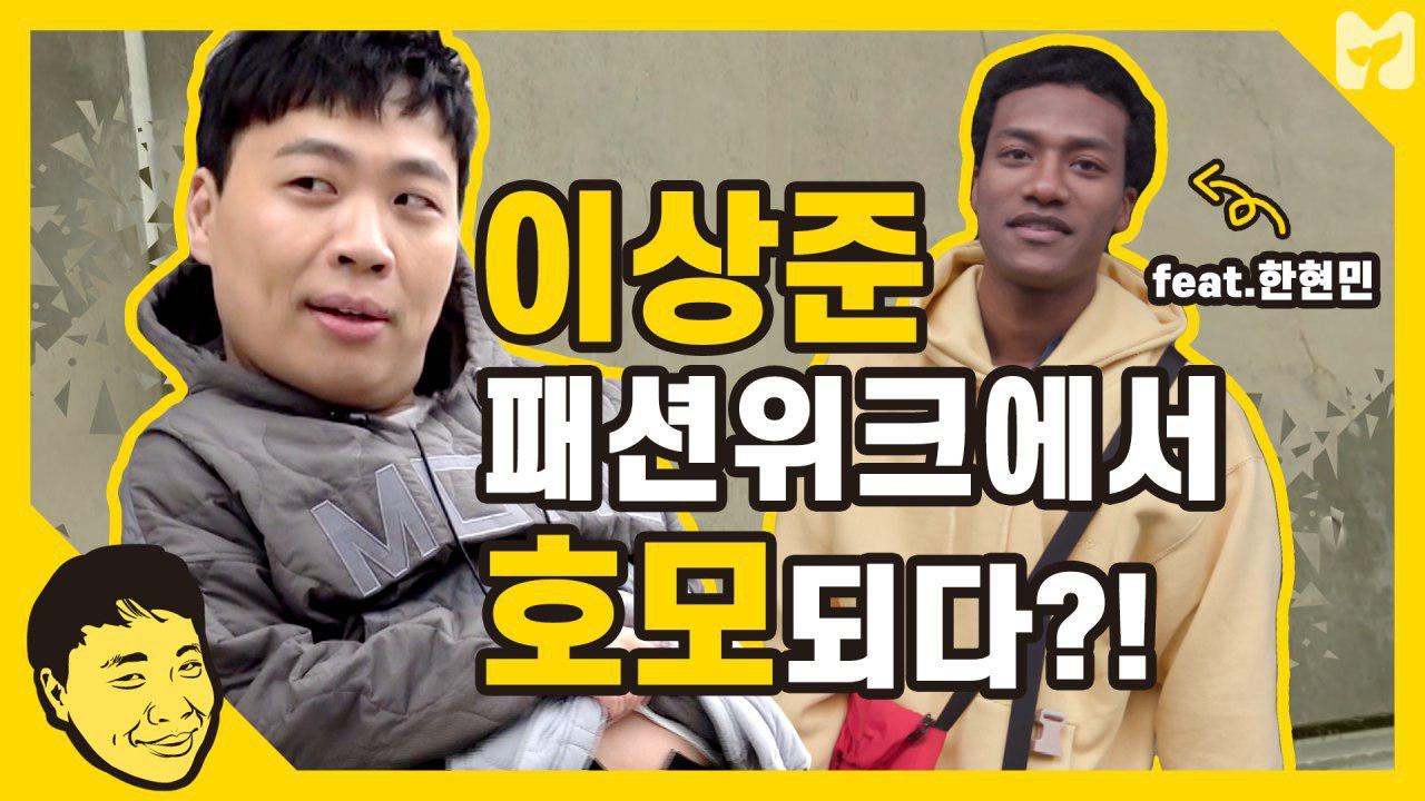 탑스타만 초대된다는 서울패션위크! 엑소, B1A4 그리고 이상준? <말많은 이상준> 3화