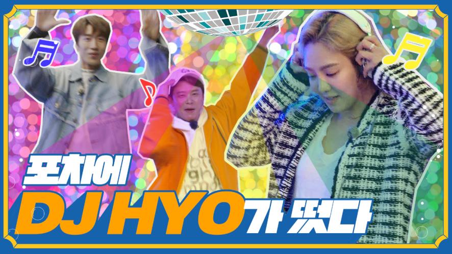 [톡!라이브 #3] 수요일 밤 핵인싸 되는 법! DJ HYO(효연)와 함께 랜선 디제잉 파티~