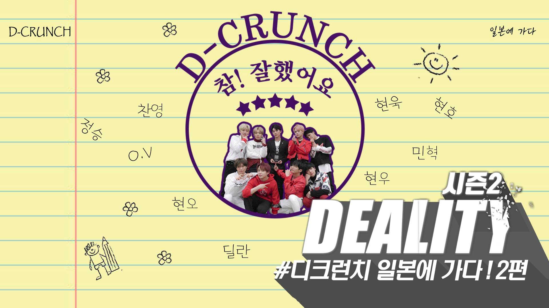"D-CRUNCH(디크런치) - Deality(디얼리티) EP.04 ""디크런치 일본에 가다! 2편"""