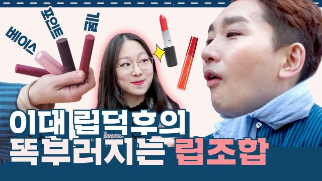 [로드파우치] ep.7 깐깐한 새내기 립덕후가 추천하는 최고의 립스틱 조합?!