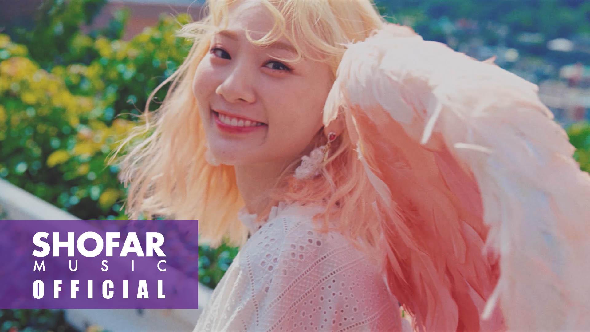 [볼빨간사춘기(BOL4) - 나만, 봄 Official M/V]