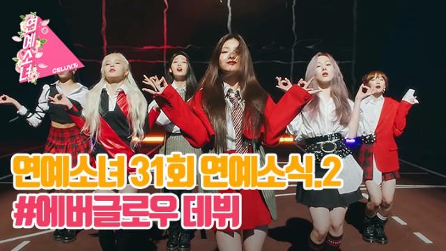 [ENG SUB/연예소녀] EP31. 소녀의 연예소식2 - 에버글로우 데뷔 (Celuv.TV)