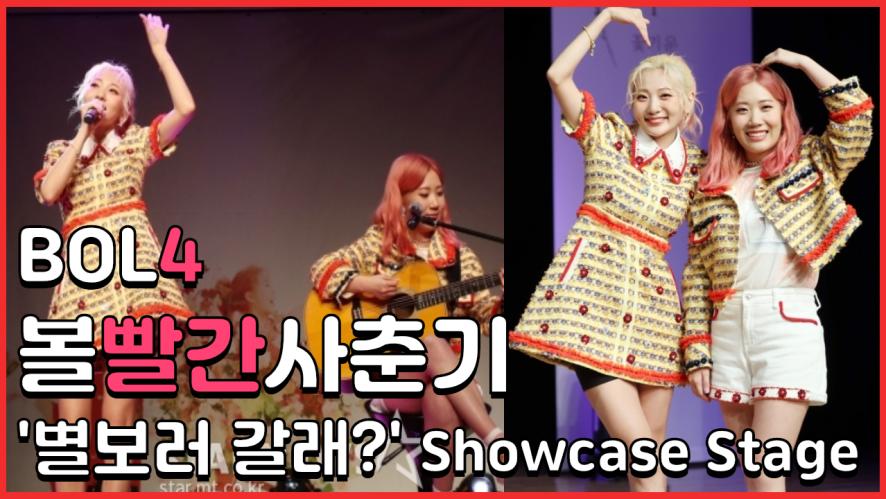 ★BOL4(볼빨간사춘기) '별 보러 갈래?' Showcase Stage★