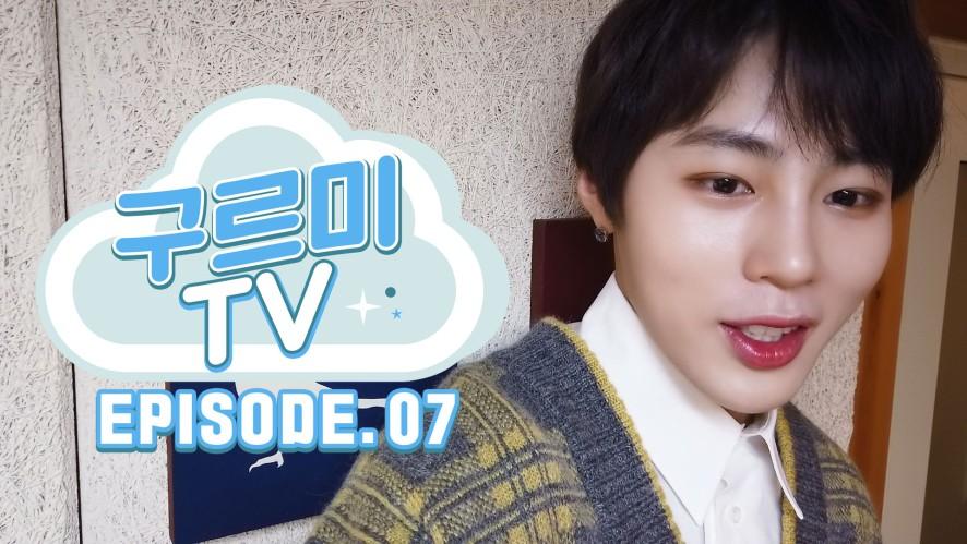 [구르미TV] EP.07 첫 솔로 앨범 녹음 비하인드