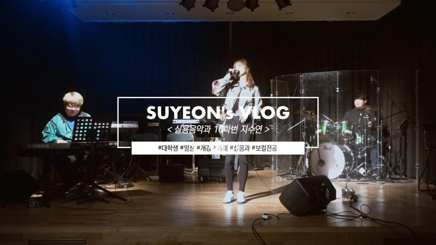 [KiKi-LOG] SUYEON's VLOG '실용음악과 16학번 지수연'