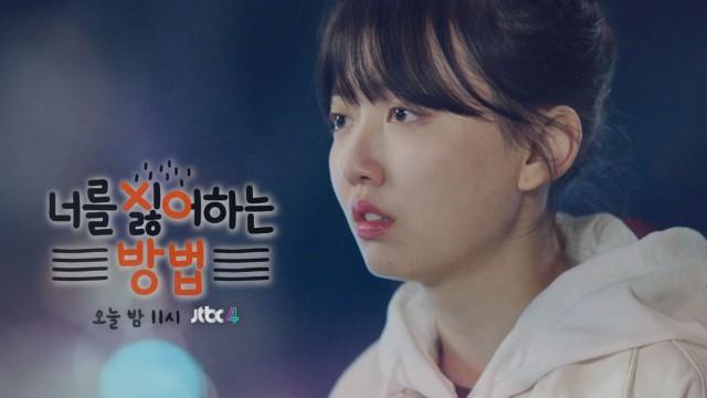 [너를 싫어하는 방법] 오늘 밤 11시 JTBC4 방송
