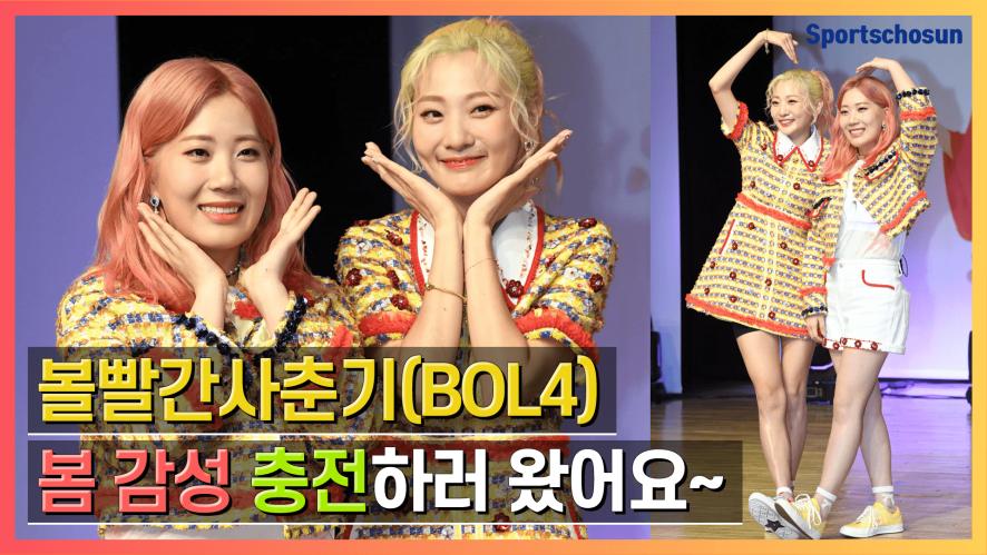 볼빨간사춘기(BOL4), 봄 감성 충전해줄 컴백! 7연속 1위 정조준