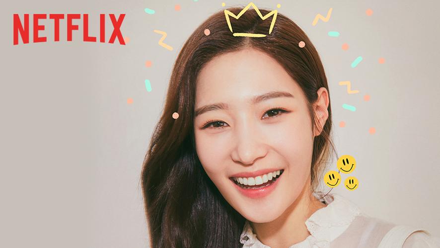 """[Netflix] 첫사랑은 처음이라서 - 캐릭터 모션 포스터 """"송이"""""""