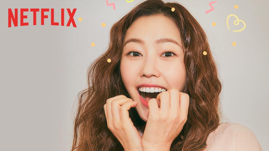 """[Netflix] 첫사랑은 처음이라서 - 캐릭터 모션 포스터 """"가린"""""""